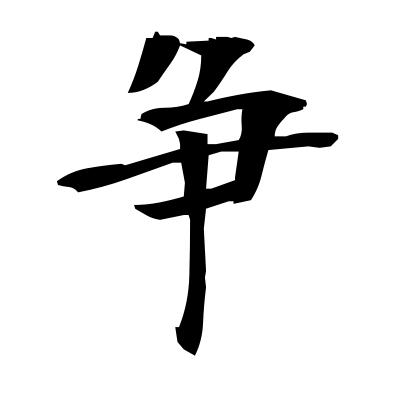 争 (contend) kanji