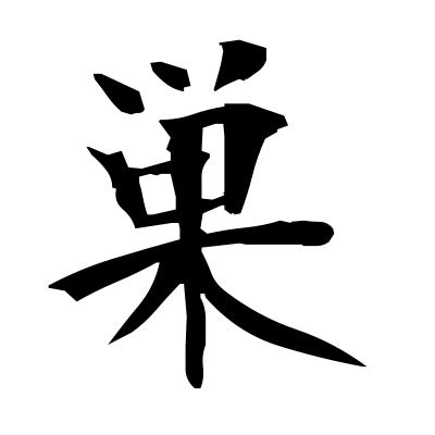 巣 (nest) kanji