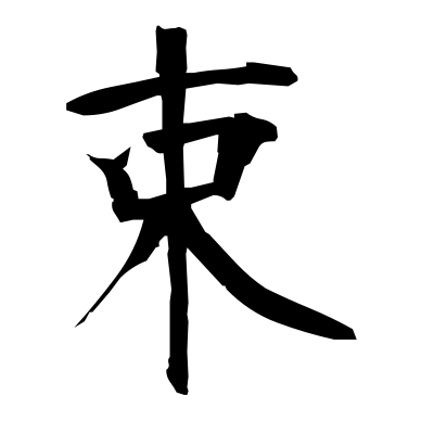 束 (bundle) kanji