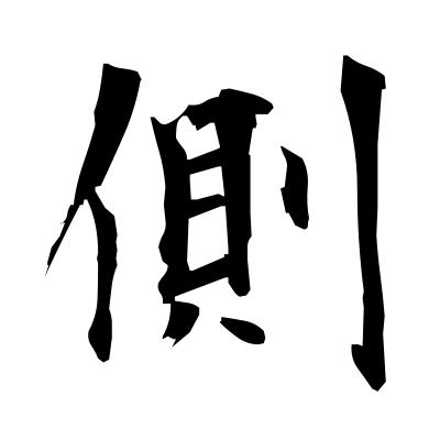 側 (side) kanji