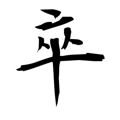 卒 (graduate) kanji