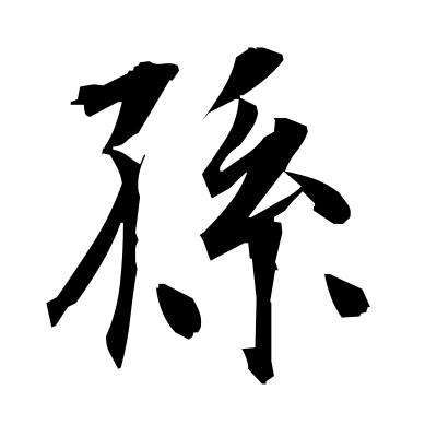 孫 (grandchild) kanji