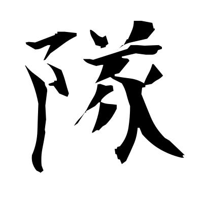 隊 (regiment) kanji