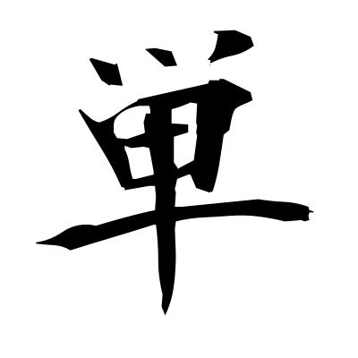 単 (simple) kanji