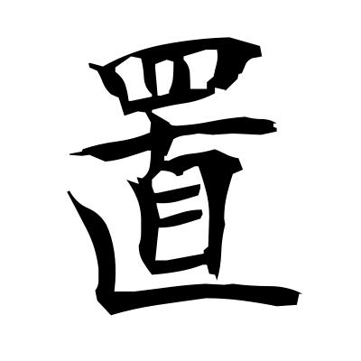 置 (placement) kanji