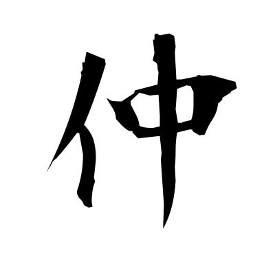 仲 (go-between) kanji