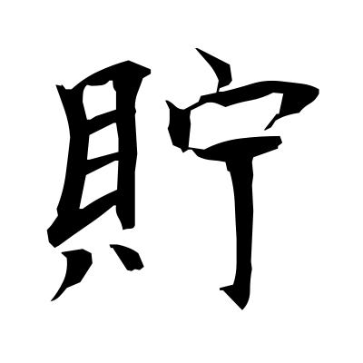 貯 (savings) kanji