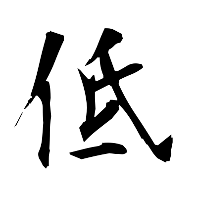 低 (lower) kanji