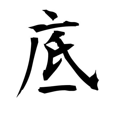 底 (bottom) kanji