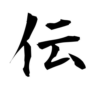 伝 (transmit) kanji
