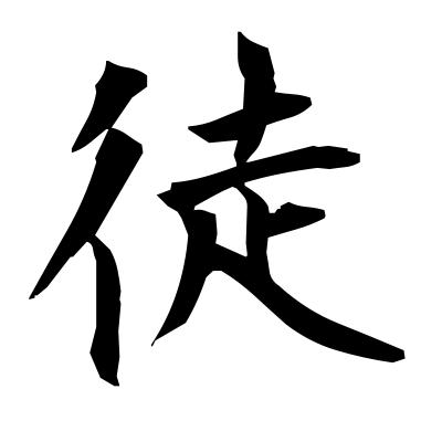 徒 (junior) kanji