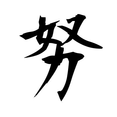 努 (toil) kanji