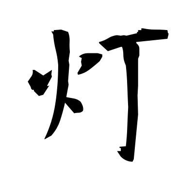 灯 (lamp) kanji