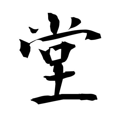 堂 (public chamber) kanji