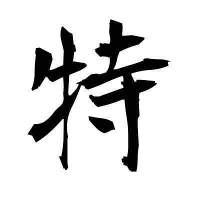 特 (special) kanji