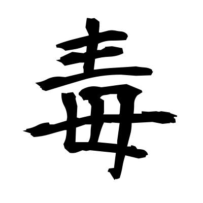 毒 (poison) kanji