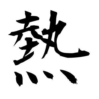 熱 (heat) kanji