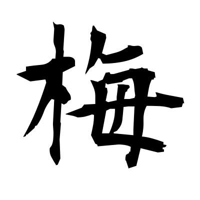梅 (plum) kanji