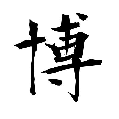 博 (Dr.) kanji