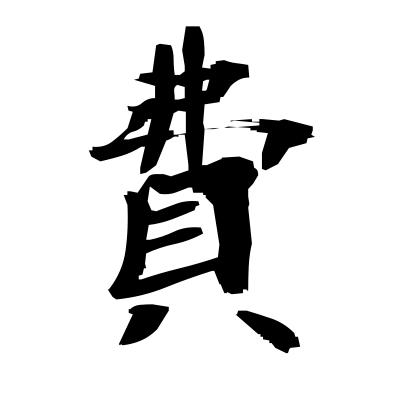 費 (expense) kanji