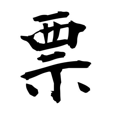 票 (ballot) kanji
