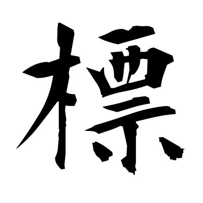 標 (signpost) kanji