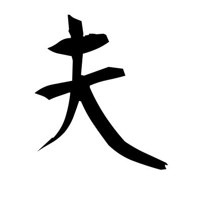 夫 (husband) kanji