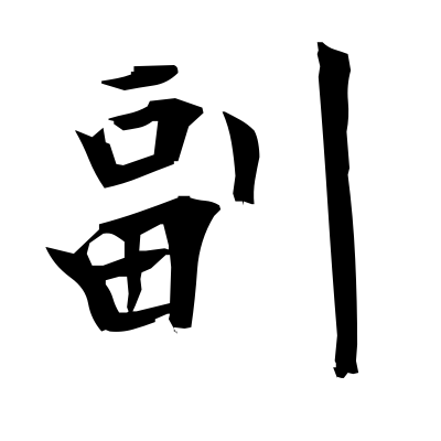 副 (vice-) kanji