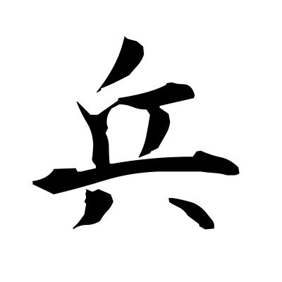 兵 (soldier) kanji
