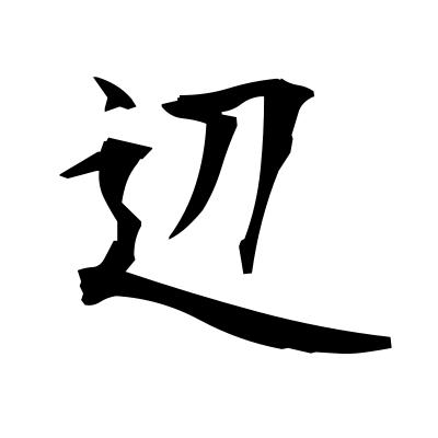 辺 (environs) kanji