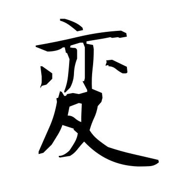 変 (unusual) kanji