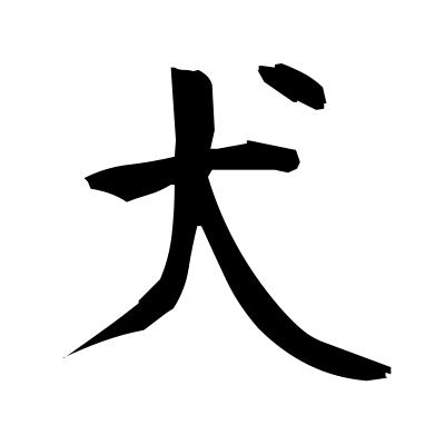 犬 (dog) kanji