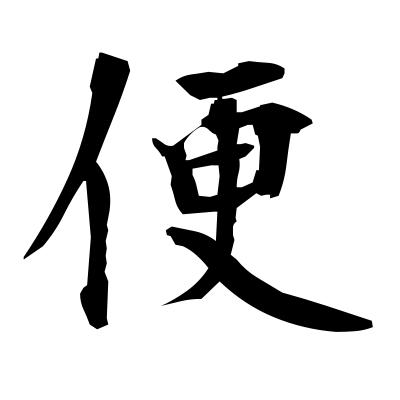 便 (convenience) kanji