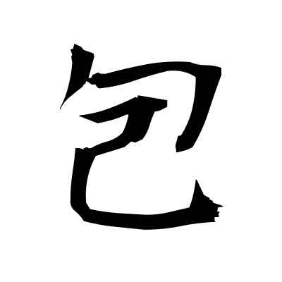 包 (wrap) kanji