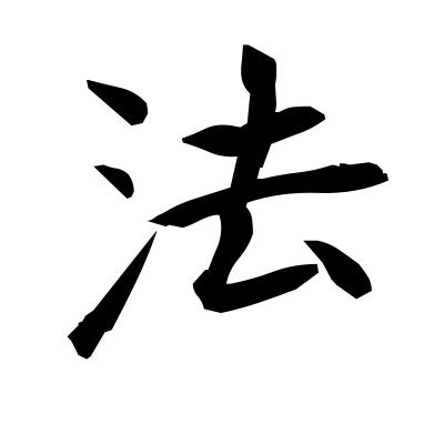 法 (method) kanji