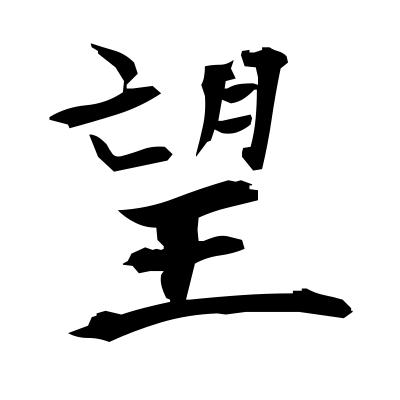 望 (ambition) kanji
