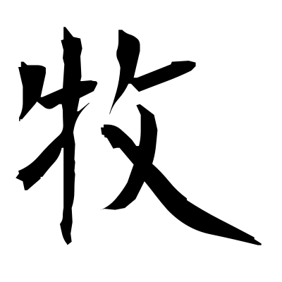 牧 (breed) kanji