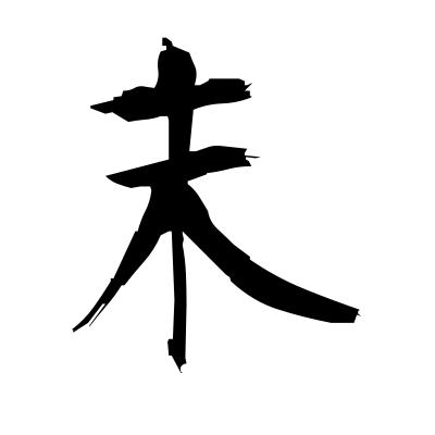 末 (end) kanji