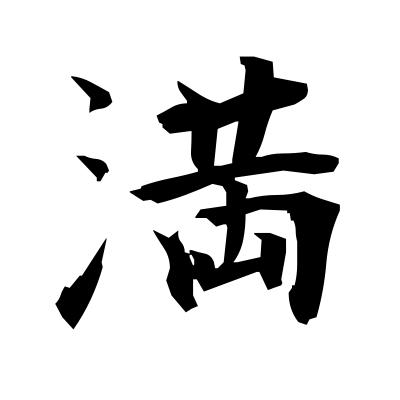 満 (full) kanji