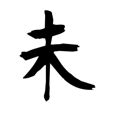 未 (un-) kanji