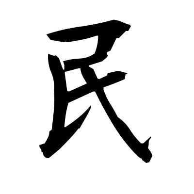 民 (people) kanji