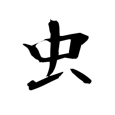 虫 (insect) kanji
