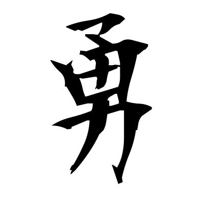 勇 (courage) kanji