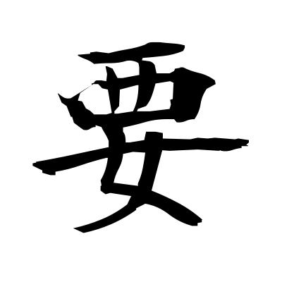 要 (need) kanji