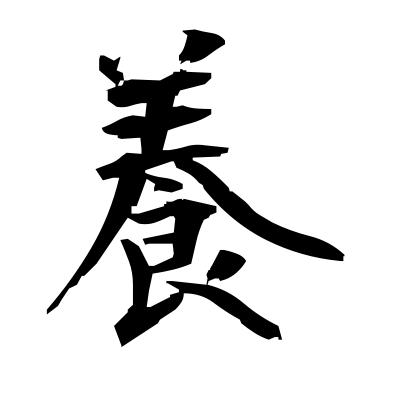 養 (foster) kanji