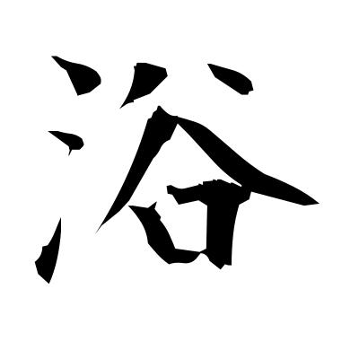 浴 (bathe) kanji