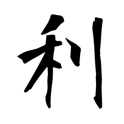 利 (profit) kanji