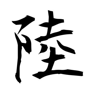 陸 (land) kanji