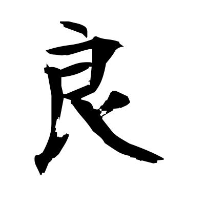 良 (good) kanji