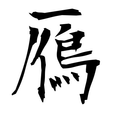 鴈 (wild goose) kanji
